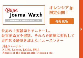 Jounal Watch