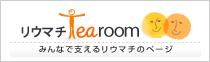リウマチTearoom みんなで支えるリウマチのページ