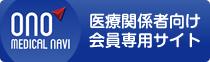 医療関係者向け会員専用サイト ONOメディカルナビ