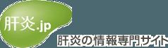 肝炎.jp 肝炎の情報専門サイト