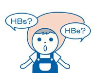 B型肝炎ウイルスの検査について