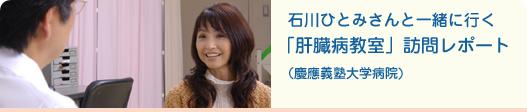 石川ひとみさんと一緒に行く「肝臓病教室」訪問レポート