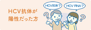 HCV抗体が陽性だった方