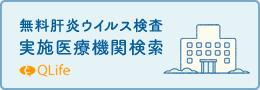 無料肝炎ウイルス検査実施医療機関検索