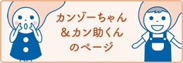 カンゾーちゃん&カン助くんのページ