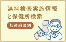 都道府県別の無料検査実施状況と保健所検索