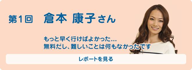 第1回 倉本康子さん